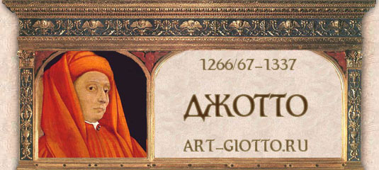 ������ �� ������ / www.art-giotto.ru
